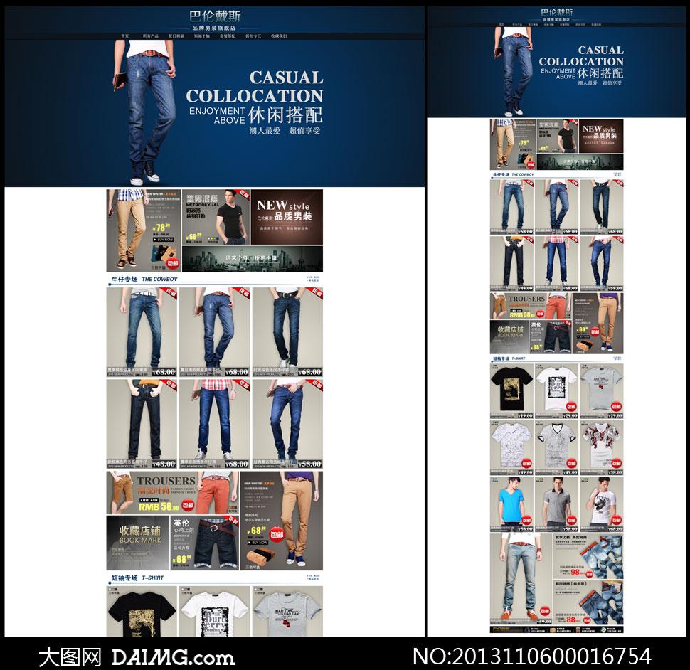 淘寶時尚男裝店鋪裝修模板psd素材