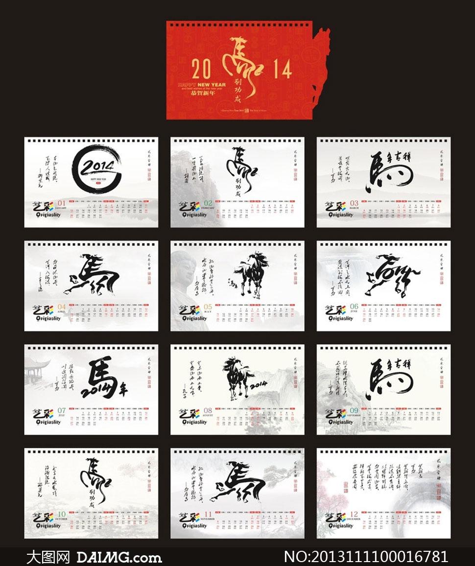 2014马年中国风企业台历模板矢量素材