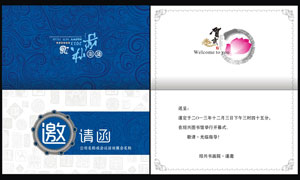 中国风蓝色邀请函设计模板矢量素材