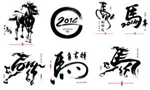 2014马年中国风水墨字体设计矢量素材