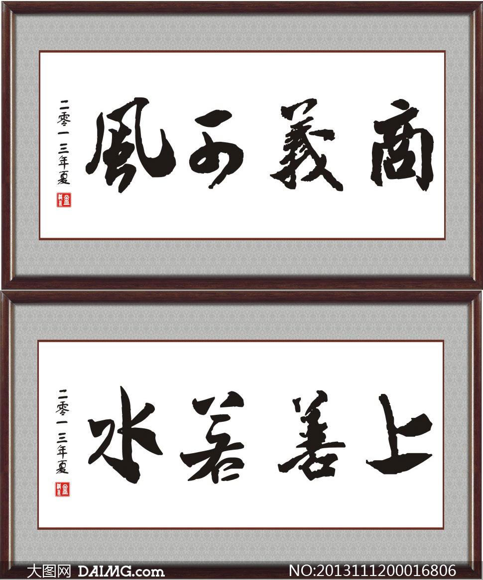cdr8 关键词: 文化艺术毛笔字传统字体传统文化画框木框上善若水匾商
