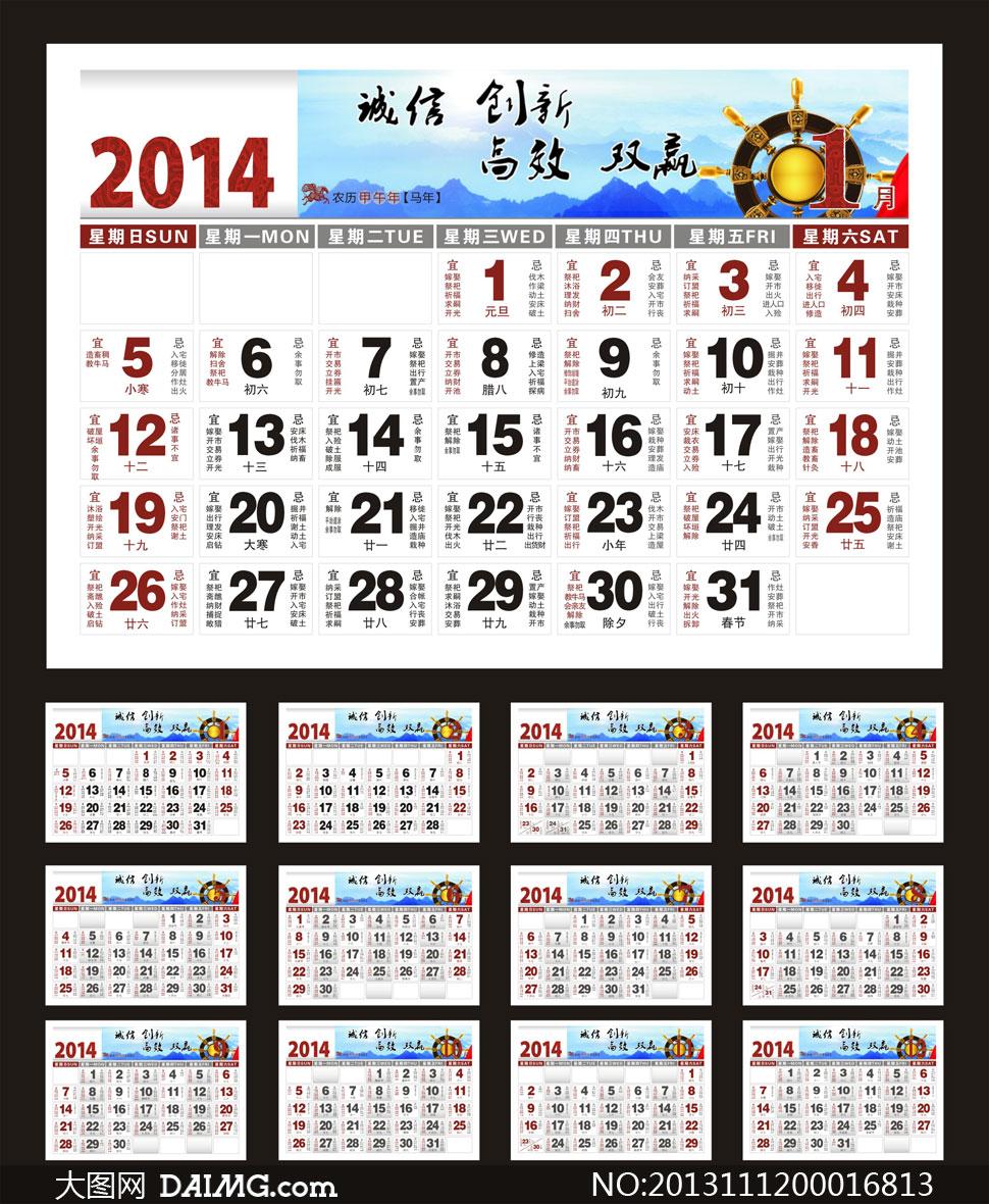2014马年带黄历日历模板矢量素材