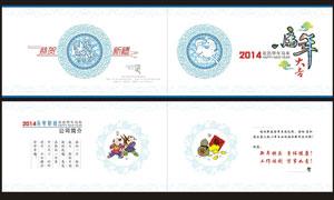2014马年企业贺卡设计矢量素材
