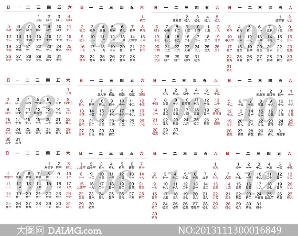 2014马年年历表设计矢量素材