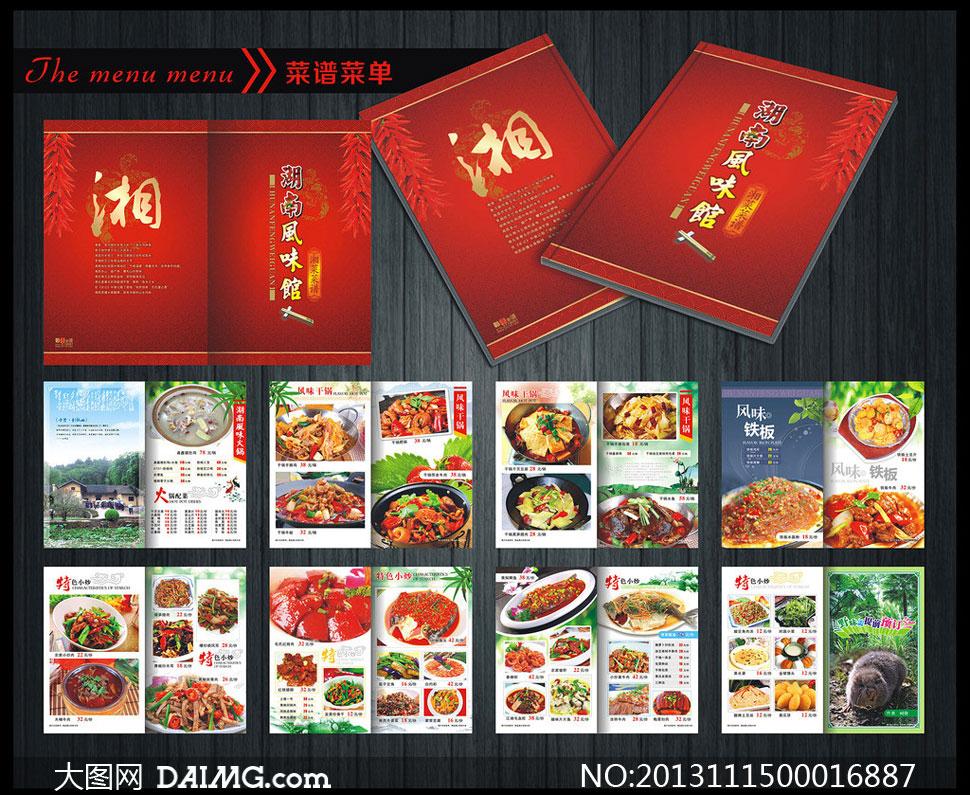 湖南湘菜馆菜谱模板矢量素材