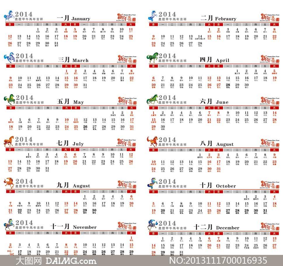 2014马年挂历日历表模板psd源文件图片