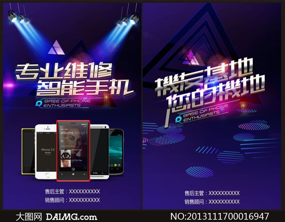 手机维修店宣传海报设计PSD源文件 - 大图网设