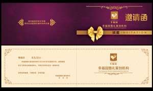 婚礼邀请函设计模板PSD源文件