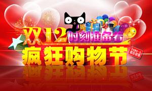 双12购物狂欢节促销海报PSD源文件