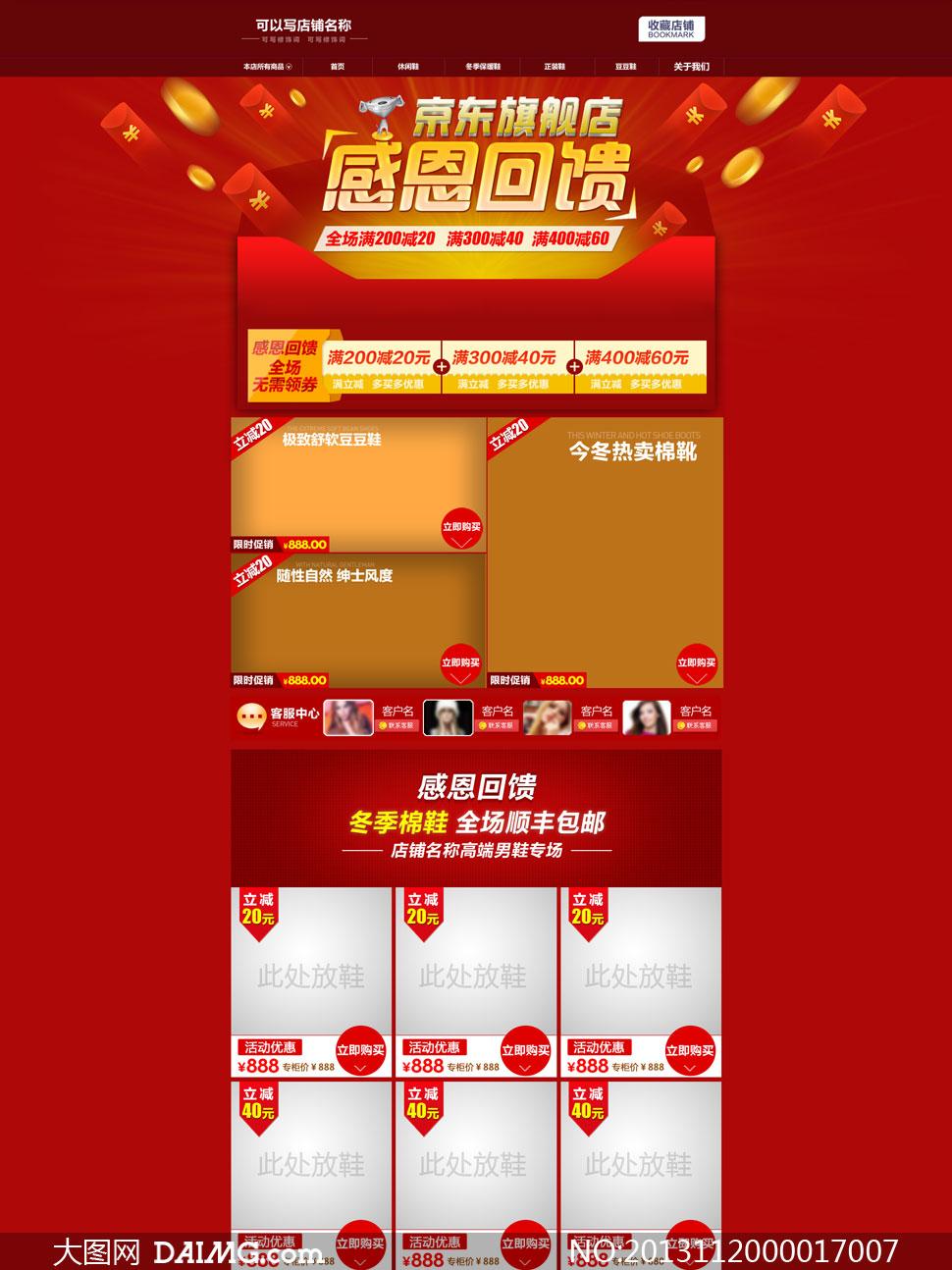 淘宝模板京东模板广告设计模板psd分层素材源文件