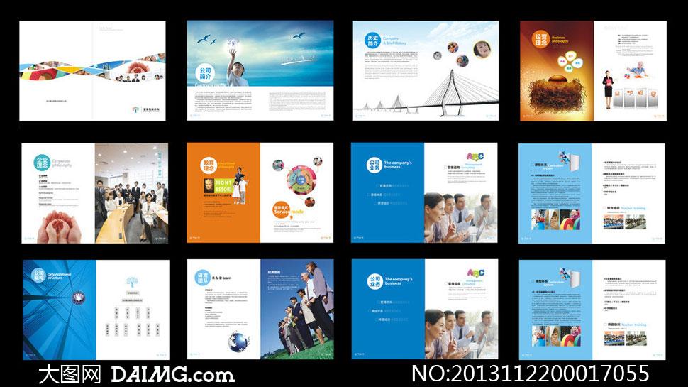 儿童早教教育宣传画册模板矢量素材 - 大图网设计素材图片