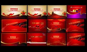 红色会议喜庆背景设计矢量素材