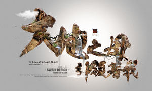 3D岩石艺术字PS教程素材