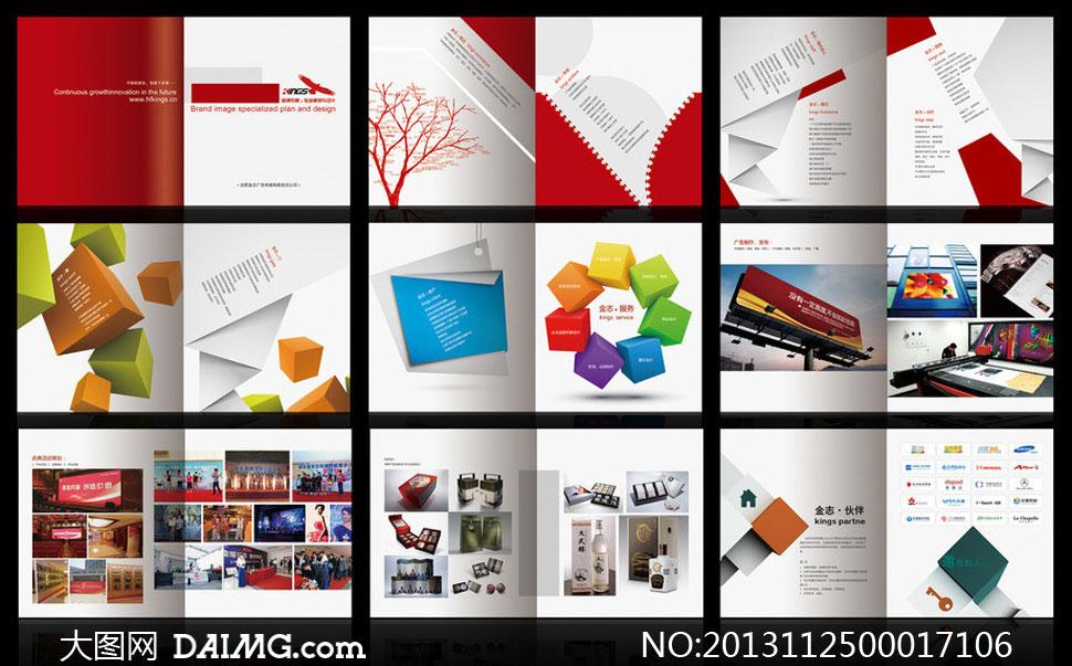广告公司画册模板psd源文件