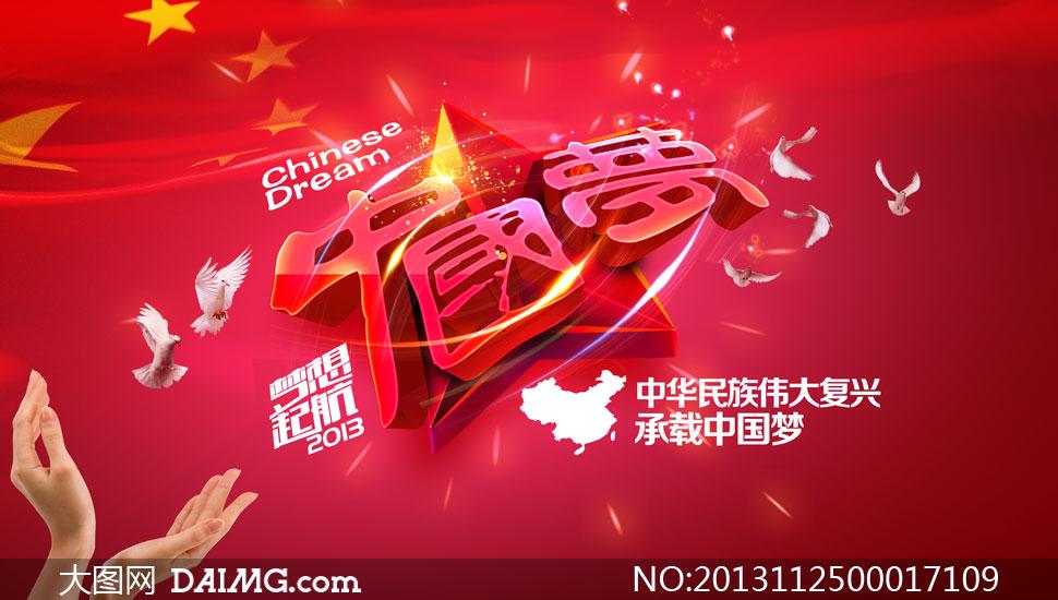 红色背景艺术字字体设计中国梦海报海报设计广告设计