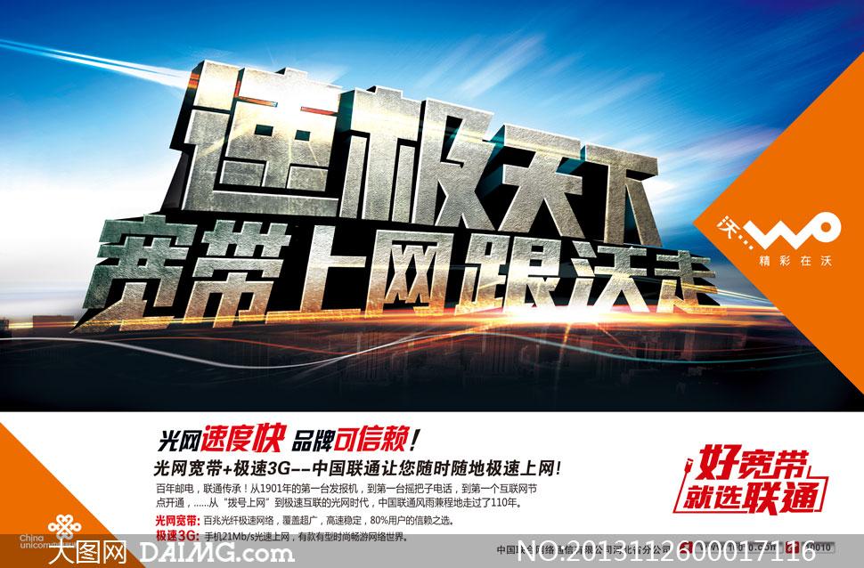 中国联通宽带上网活动海报PSD源文件 - 大图网