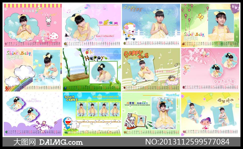 2014年农历横版日历儿童照片儿童台历小女孩卡通可爱