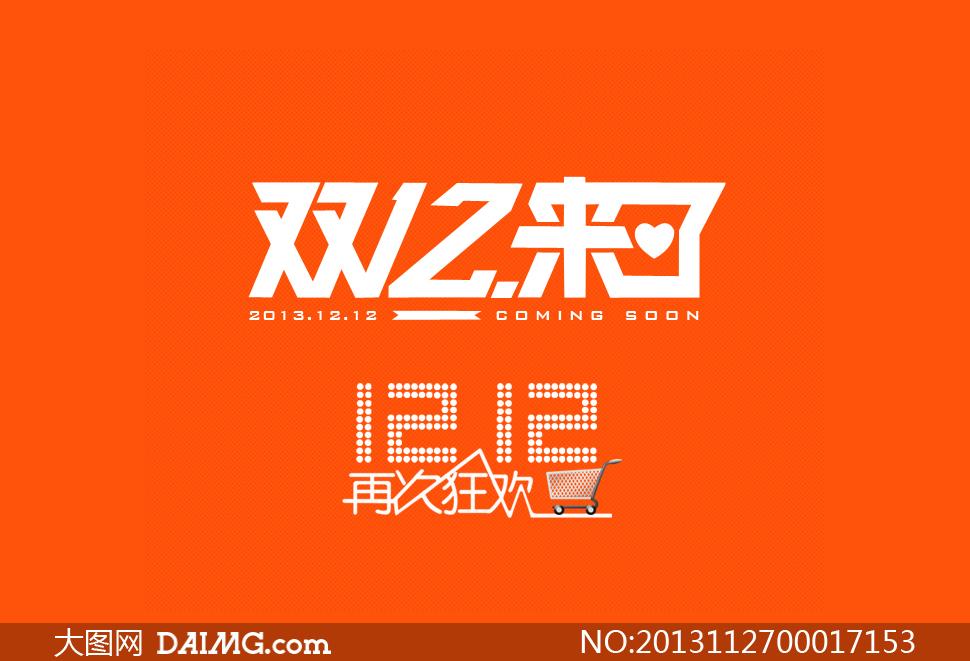 淘宝双12来了logo设计psd素材