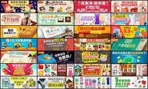 28款淘宝时尚促销海报设计PSD源文件