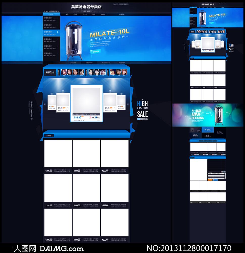 淘宝电器专卖店首页装修模板psd素材 - 大图网设计