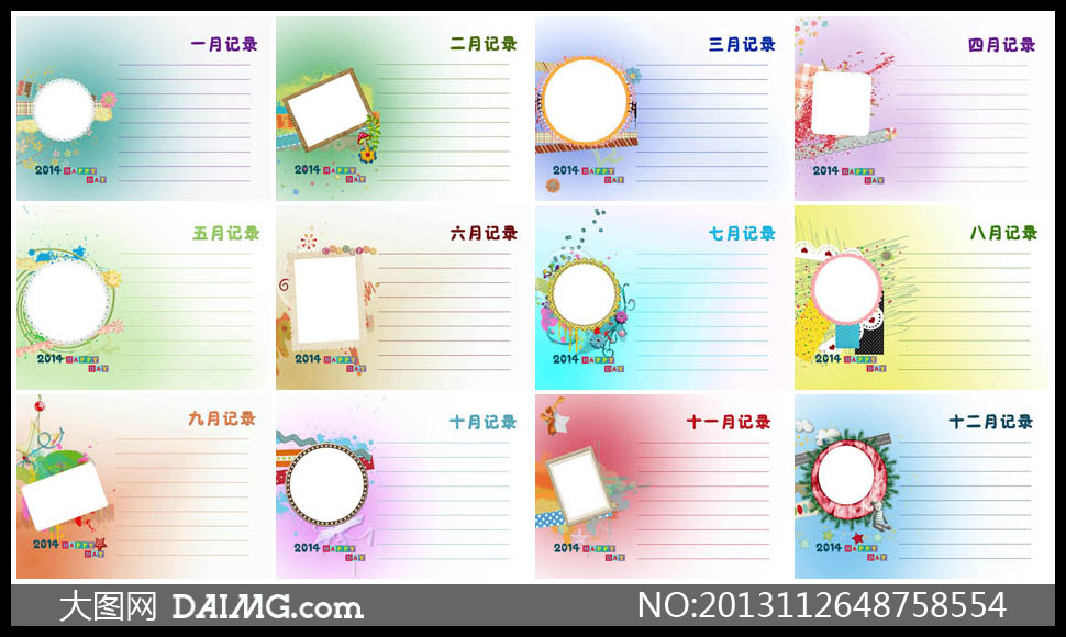 2014台历背面设计模板(记事功能)图片