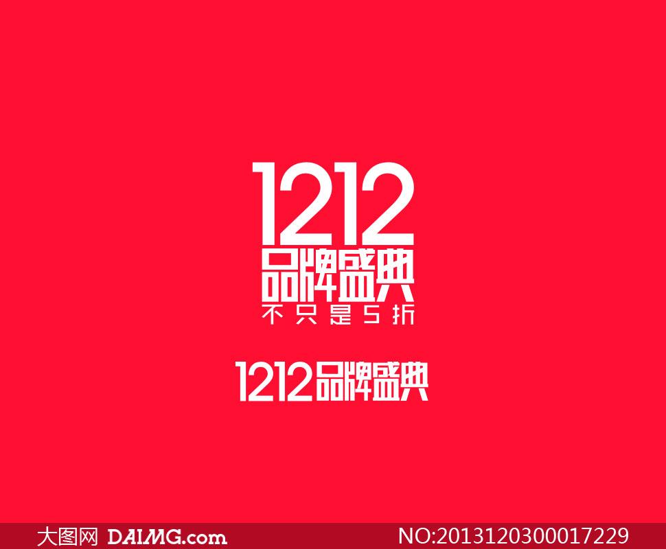 淘宝双12品牌盛典logo设计psd素材