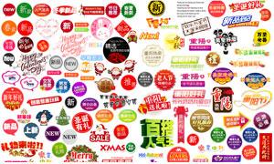 淘宝常用促销标签设计集合PSD素材