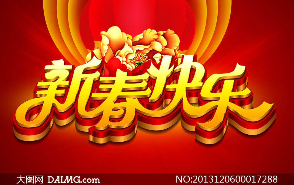 字艺术字字体设计红色背景喜庆背景新年海报马年海报节日素材海报设计图片