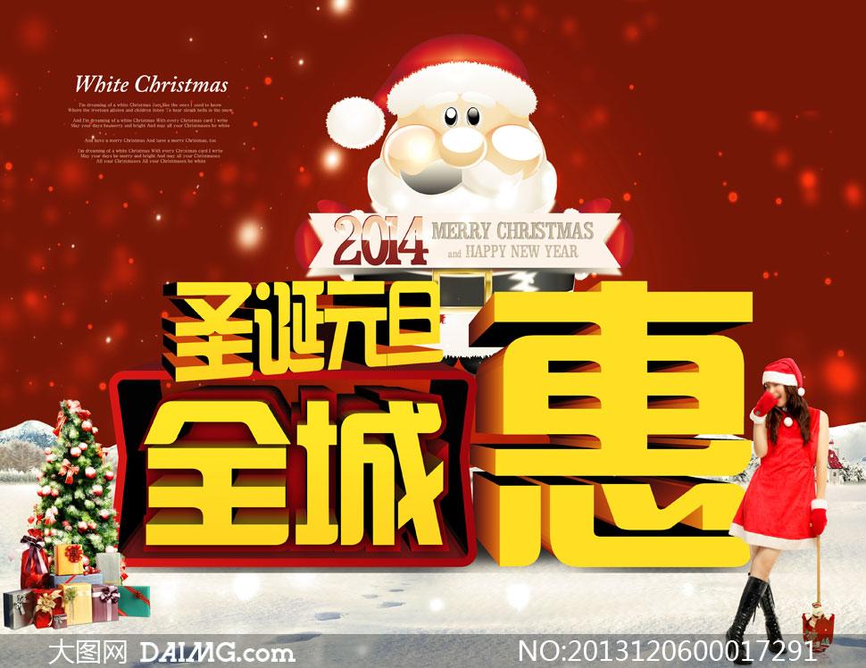 圣诞节全场钜惠海报设计psd源文件下载 关键词: 圣诞节圣诞元旦新年