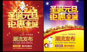 圣诞元旦钜惠全城海报设计PSD源文件