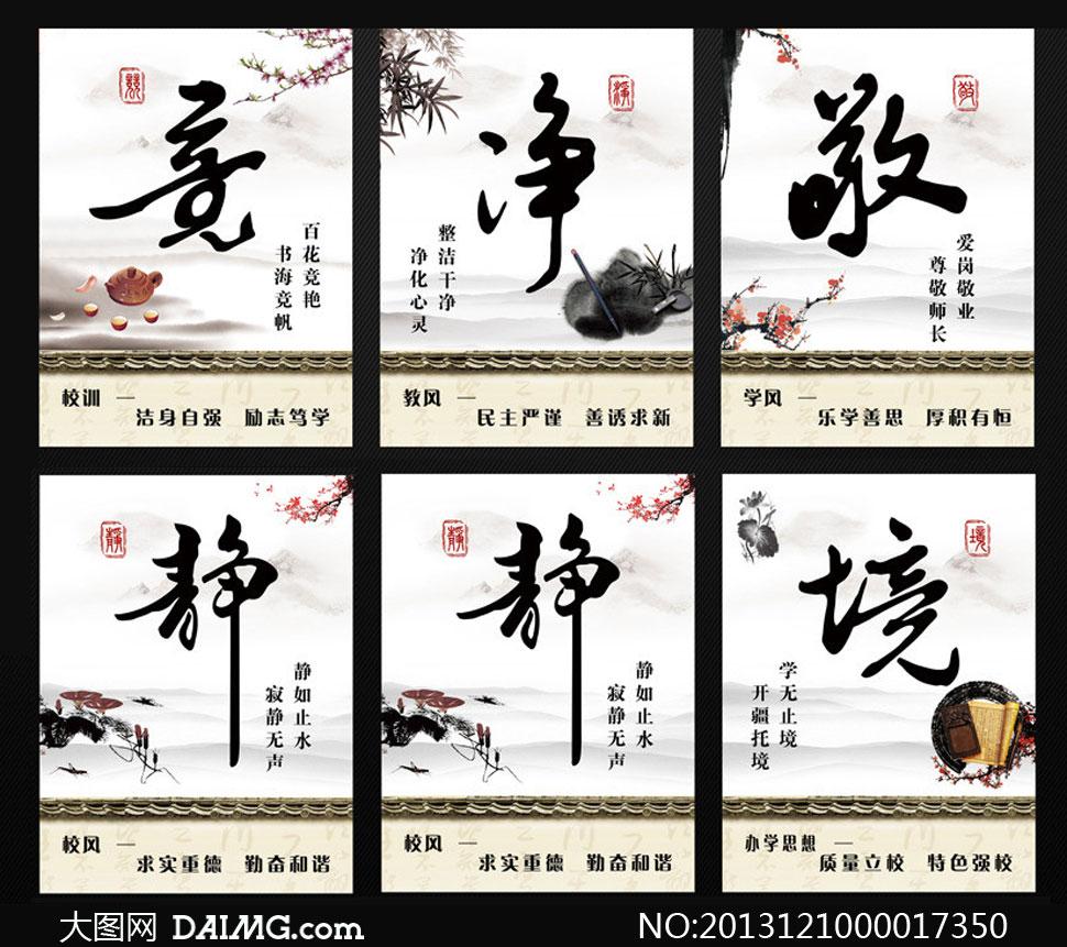 中国风传统校园文化展板psd源文件