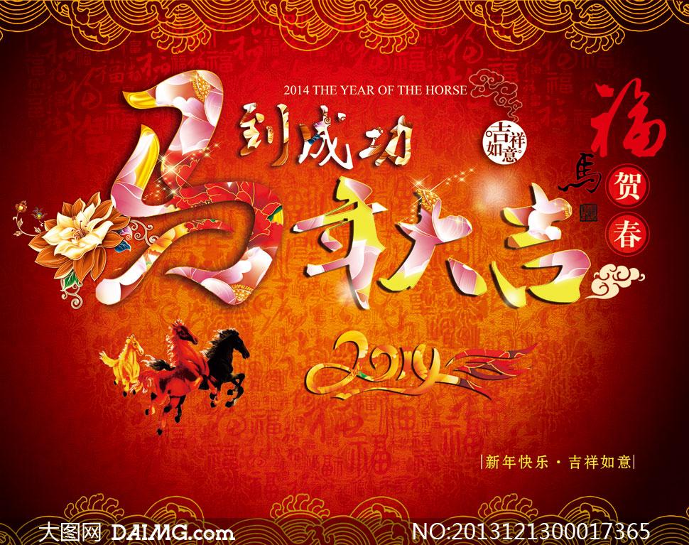 新年海报马年海报节日素材海报设计广告设计模板psd