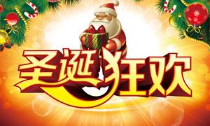 圣诞狂欢艺术字设计PSD源文件