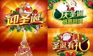 圣诞节感恩回馈促销海报PSD源文件