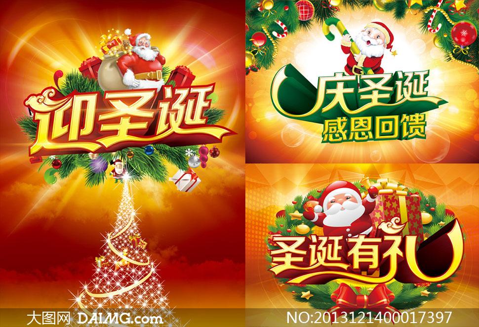 圣诞感恩图片_圣诞感恩歌,基督教歌曲圣诞感恩歌