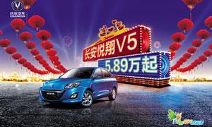 长安汽车活动促销海报PSD源文件
