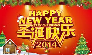 圣诞快乐活动广告设计PSD源文件
