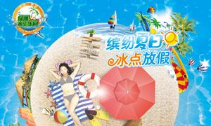 水上乐园夏季活动海报PSD源文件
