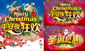 圣诞平安夜狂欢海报PSD源文件