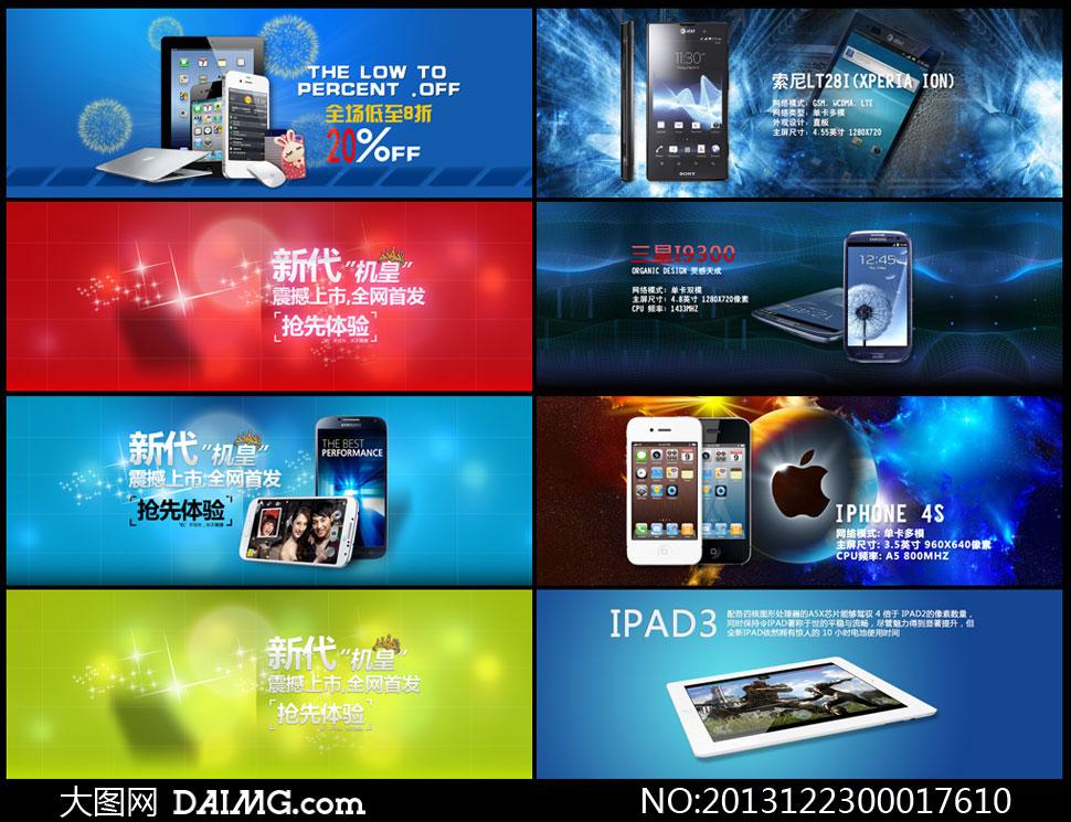 淘宝电子产品促销海报psd源文件 - 大图网设计素材下载