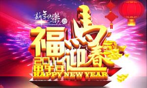 2014福马迎春马年海报设计矢量素材