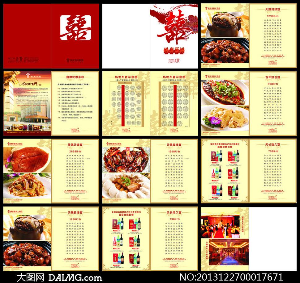 酒店喜宴菜谱设计模板矢量素材