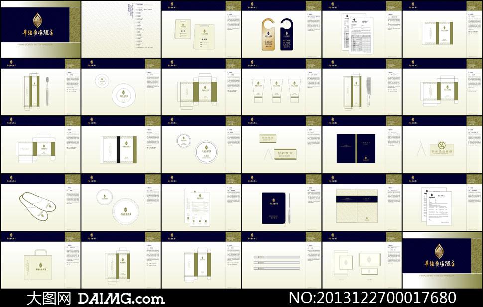 华强酒店整套vi设计模板矢量素材