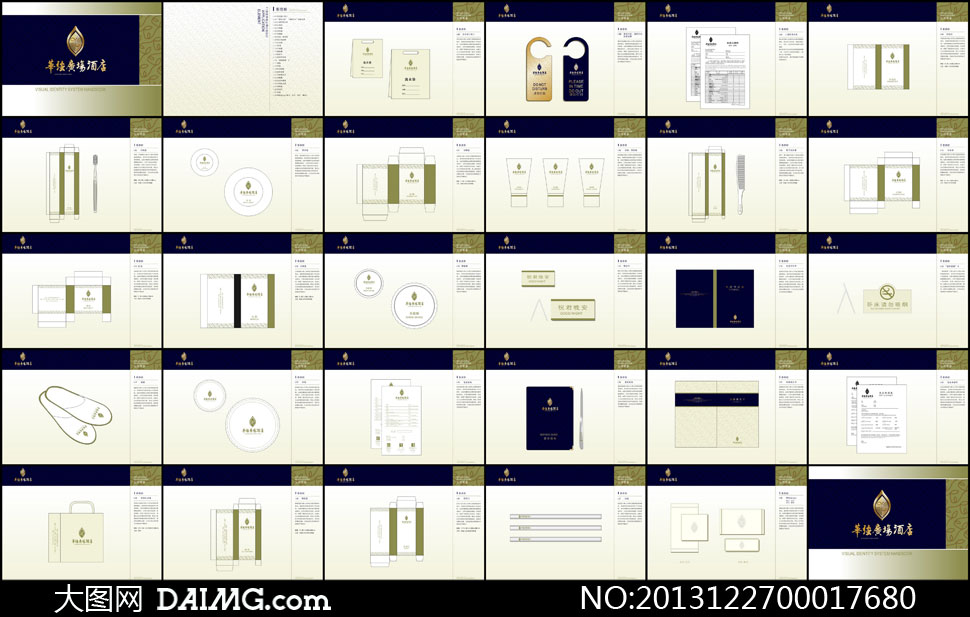 vi设计模板_免费整套vi设计模板