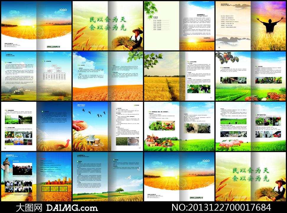 农业产品画册设计模板矢量素材图片
