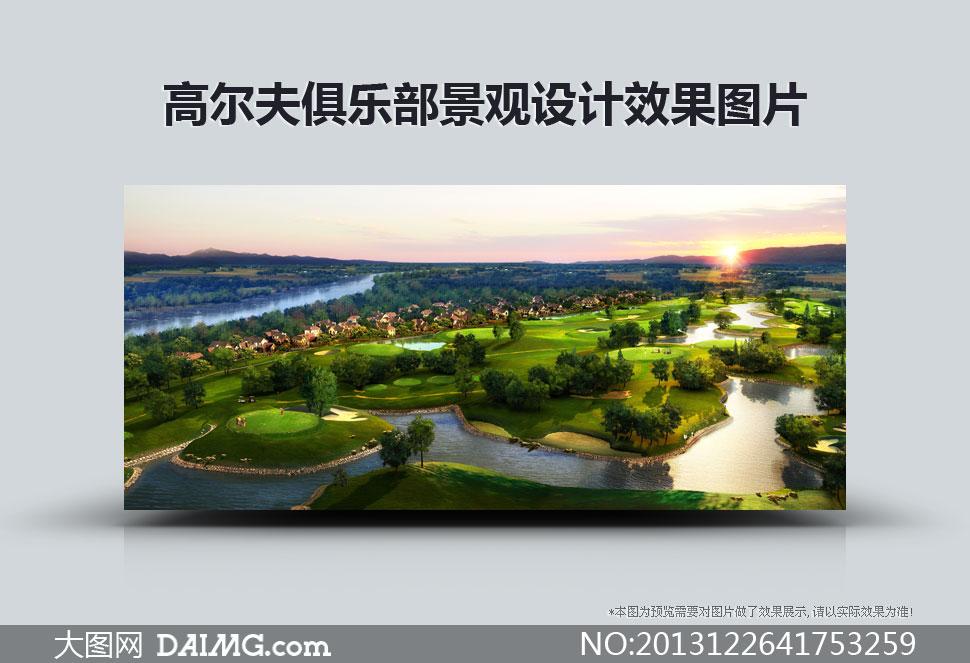 高尔夫俱乐部景观设计效果高清图片