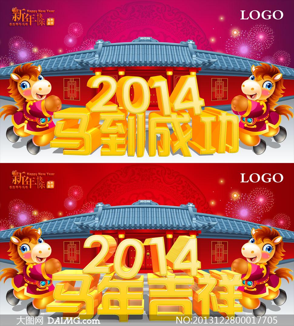 2014马年吉祥新年海报psd源文件