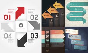 箭头等质感时尚创意信息图矢量素材