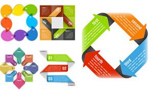 炫丽色彩信息图表设计元素矢量素材