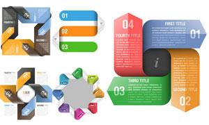 炫彩时尚信息图表设计创意矢量素材